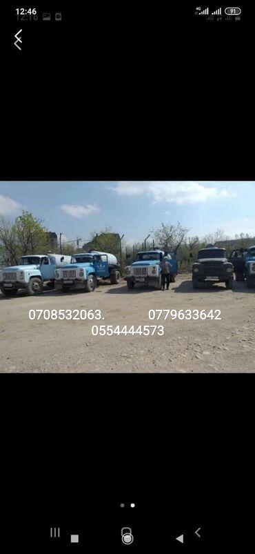 средство для уличных туалетов в Кыргызстан: Откачка септиков выкочка ассенизатор  выгребных ям, туалетов, продувка