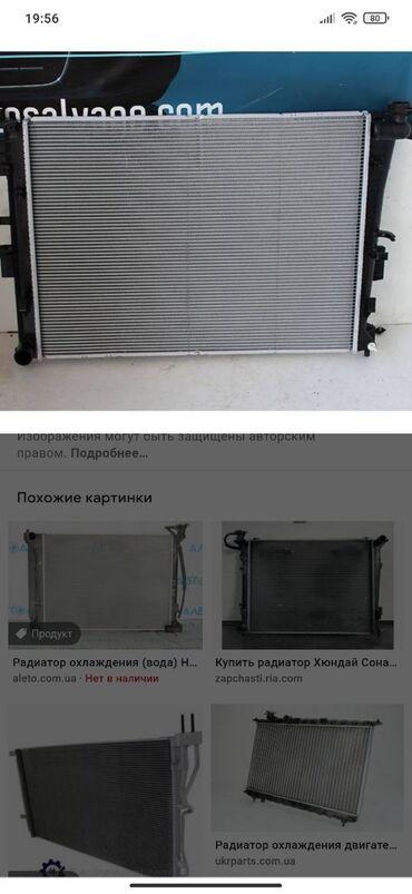 соната бишкек in Кыргызстан | ДРУГОЙ ДОМАШНИЙ ДЕКОР: Радиатор охлаждения бу на sonata yf