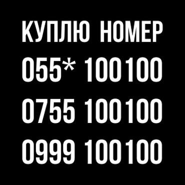 hd-card в Кыргызстан: Куплю номер мегаком 100100ВАЖНО! В теме не писать!!! звонить или