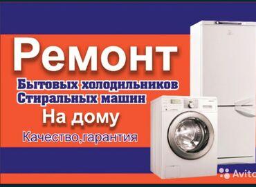 стиральная машина с баком для воды in Кыргызстан | АКСЕССУАРЫ ДЛЯ АВТО: Ремонт | Стиральные машины | С гарантией, С выездом на дом, Бесплатная диагностика