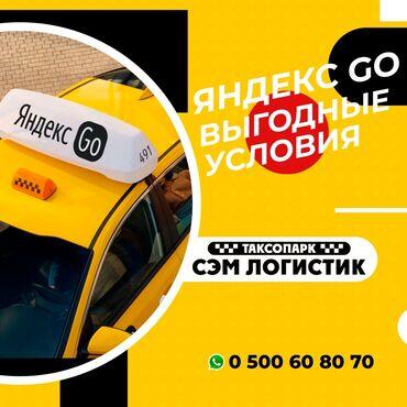 работа в бишкеке водитель с личным авто спринтер грузовой в Кыргызстан: Яндекс такси партнёр Таксопарк Сэм Логистик самый низкий процент,ежедн