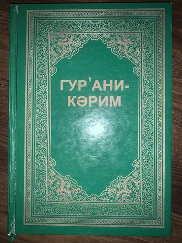 Quran tercümə