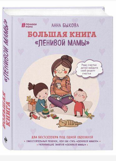 """в Лебединовка: Книги для родителей и детей А. Быкова """"Большая книга ленивой мамы"""""""