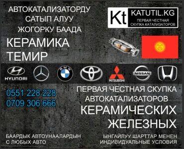 """лалафо телефон бишкек в Кыргызстан: Купим ваш """"Автокатализатор"""" по самой высокой цене в городе Бишкек(без"""