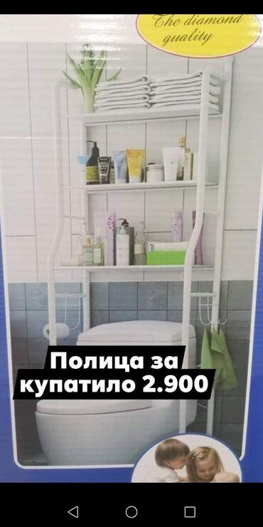 Drzaci za carape - Vrnjacka Banja: Polica za kupatilo