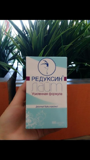 редуксин лайт усиленная формула в Кыргызстан: А вы знаете, что наши отечественные звезды шоу бизнеса тоже выбирают с