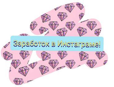 Azamat - Кыргызстан: Работа дома! Научу зарабатывать продажам схем. -не казино-не ставки