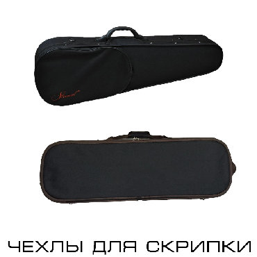 Чехлы, кейсы для скрипки в в Бишкек