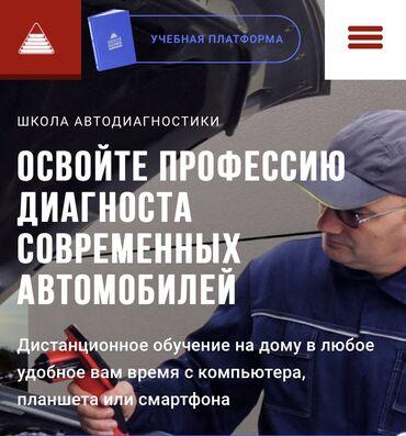 Курс автоэлектрика - Кыргызстан: Продаю видео курсы по диагностике дизельных и бензиновых двигателей