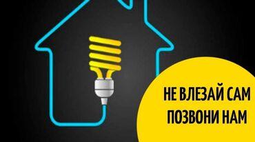 Ночной крем для лица - Кыргызстан: Электрик | Электромонтажные работы | Больше 6 лет опыта
