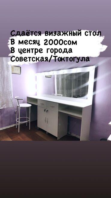 услуги визажа в Кыргызстан: Сдаётся визажный стол Со всеми условиями  В стоимость входит :  Ком/ус