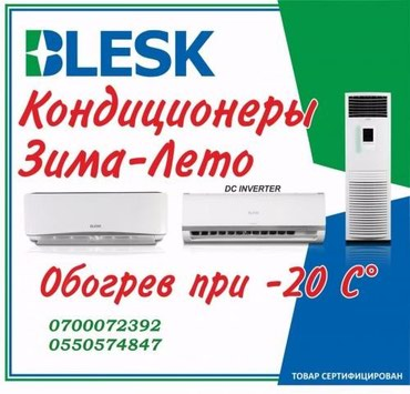 """Кондиционеры """"blesk"""" зима-лето. 3 года в Бишкек"""