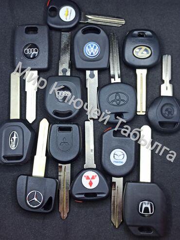 Ключи с чипом для многих марок и моделей автомобилей, цена за один ду