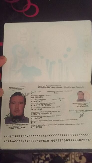 Работа - Кочкор-Ата: Паспорт права жоголду суйунчусу бар
