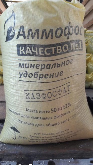 АММОФОС произв КАЗАХСТАН  КАРА-БАЛТА БЕЛОВОДСК в Бишкек