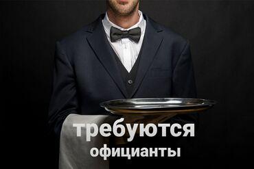 Работа преподаватель английского языка в бишкеке - Кыргызстан: Официант. 1-2 года опыта. Ночная работа. Ортосайский рынок