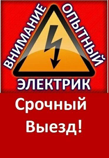 Электрики - Кыргызстан: Электрик | Установка счетчиков, Установка стиральных машин, Демонтаж электроприборов | Больше 6 лет опыта