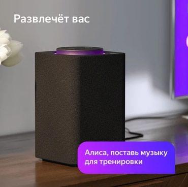 Яндекс.Станция - умная колонка с в Бишкек