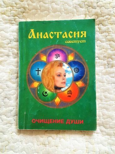 Продаю книгу , мягкая обложка, в Бишкек