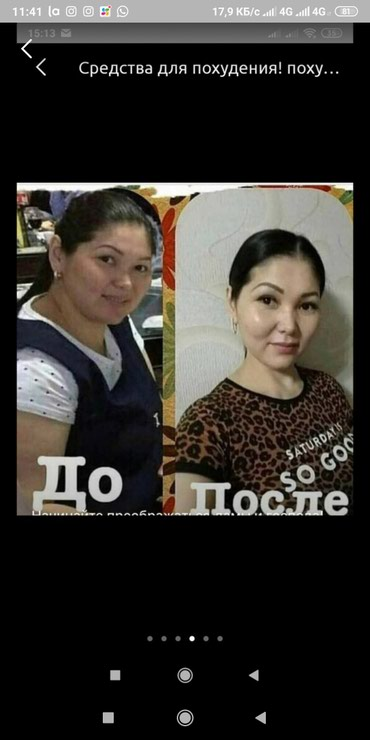 билайт для похудения оригинал в Кыргызстан: Королевский боб для похудения .Новинка в области похудения!!!Очень
