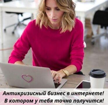 Бизнес в интернете! Быстрый рост, достойное вознаграждение, премии