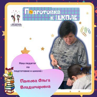 школьную рубашку в Кыргызстан: Репетитор | Математика, Чтение, Грамматика, письмо | Подготовка к школе