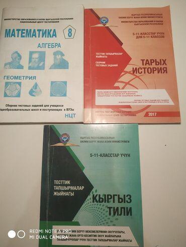 Книги для подготовки к нцт