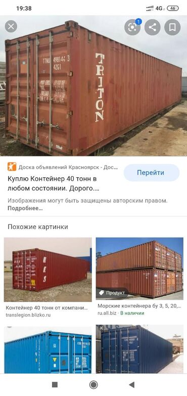 Куплю морские 40футовые контейнеры