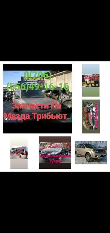Автозапчасти на  форд маверик-эскейп(маврик) мазда трибьют(трибут,триб