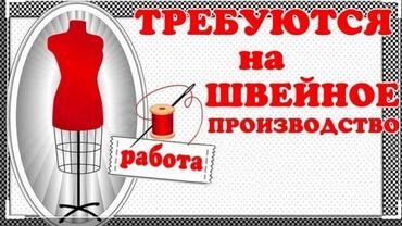 работа доставщика в бишкеке в Кыргызстан: Требуются швеи и упаковщица в швейный цех. Работа постоянная
