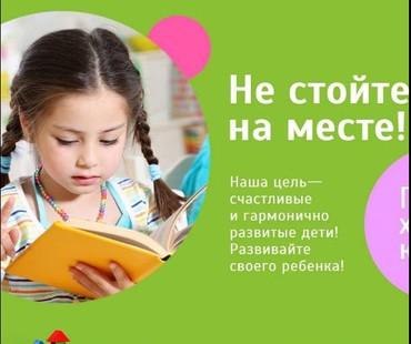 Объявляем набор в част.детсад Мээрим в Бишкек
