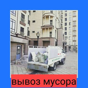 покупка грузового автомобиля в Кыргызстан: Бус, Самосвал, Лесовоз Международные перевозки, Региональные перевозки, По городу | Борт 1500 кг. | Переезд, Вывоз строй мусора, Вывоз бытового мусора