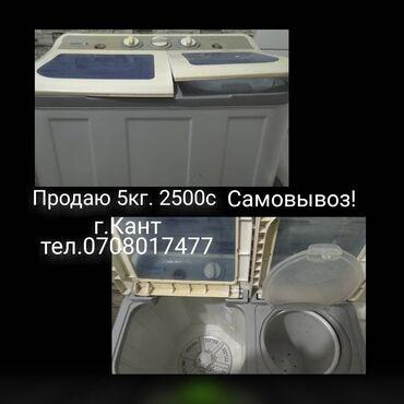 batareika kg в Кыргызстан: Вертикальная Полуавтоматическая Стиральная Машина 5 кг