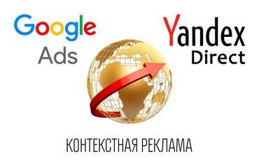 Реклама в Google и в Яндексе. в Бишкек