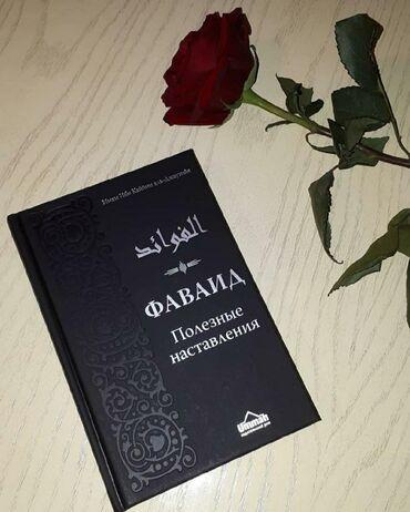 """Книга """"Фаваид"""" Одна из самых востребованных книг среди любителей"""