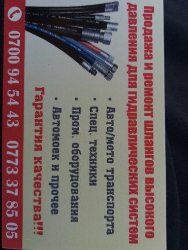 ремонт гидро шланг гарантия качества 100% в Бишкек