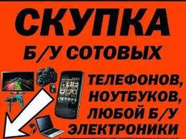 xiaomi-mi4i-16 в Кыргызстан: Скупка телефонов любыхАйфон, Xiaomi, Samsung Huawei и т.дТакже скупаю