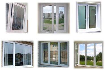 Всем доброго времени суток Изготавливаем пластиковые окна Алюминиевые