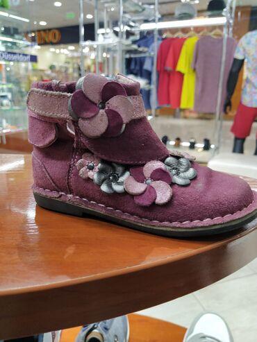 Детский мир - Аламедин (ГЭС-2): Ботинки для девочки 4-5 лет, кожа, натуральная замша размер 26