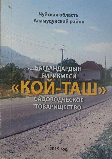 сары таш цена in Кыргызстан | ТАШ ТӨШӨӨЧҮ УСТАЛАР: 50 кв. м, 2 бөлмө, Гараж, Унаа токтотуучу жай, Забор, тосулган