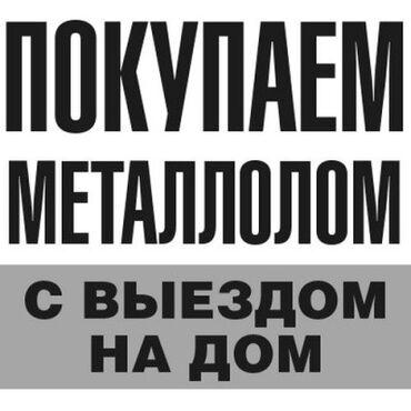 Прием металла по Канту и Бишкеку самовывозом цена договорная