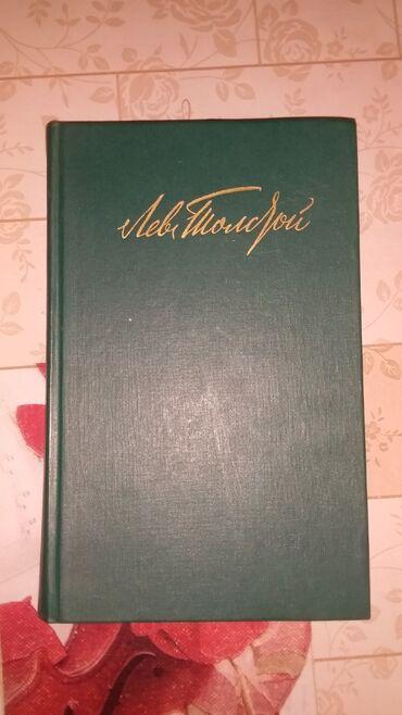 Спорт и хобби - Кант: Продаю книги Л.Н.Толстой в 12 томах. Состояние хорошее. Цена 3200 сом