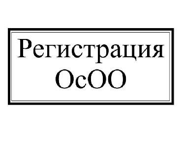 Юридические услуги - Кыргызстан: Создание фирмы под ключ за 7 шагов!1. Решение о регистрации