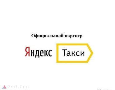 Официальный партнер Яндекс.Такси в Бишкек