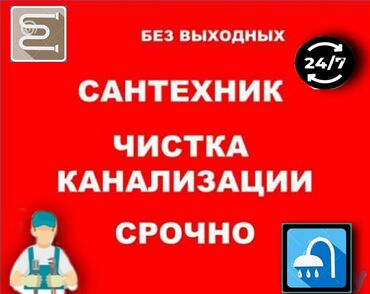 ремонт обуви поблизости в Кыргызстан: Сантехник   Чистка канализации, Чистка водопровода, Чистка септика   Больше 6 лет опыта