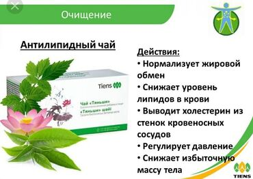 Антилипидный чай   Цена : 800 сом