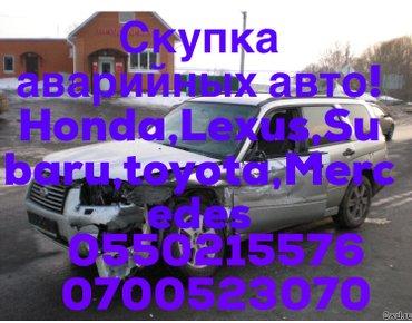 Срочно скупка аварийное авто  0550215576/0700523070 в Бишкек