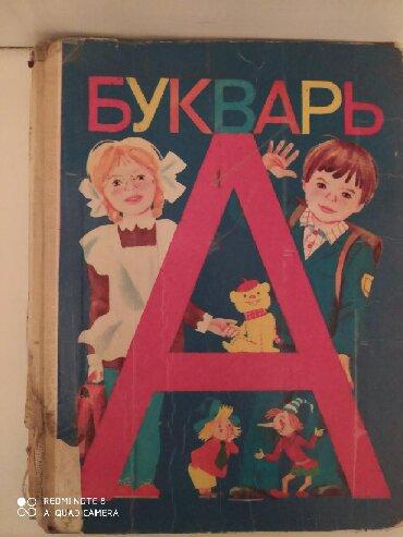 Книга Букварь авторы В.Г Горецкий, В.А. Кирюшкин в Бишкек