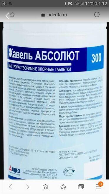Жавель абсолют» обладает максимально широким антимикробным действием