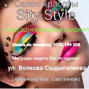 Услуги красоты в Бишкек
